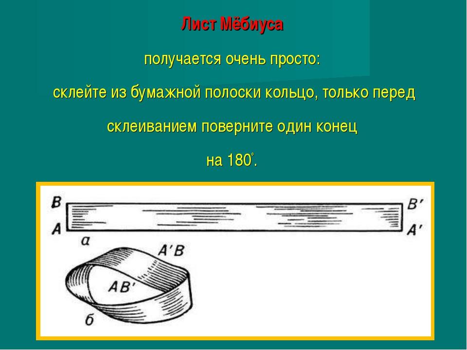 Лист Мёбиуса получается очень просто: склейте из бумажной полоски кольцо, тол...