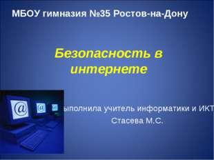 Безопасность в интернете Выполнила учитель информатики и ИКТ Стасева М.С. МБО