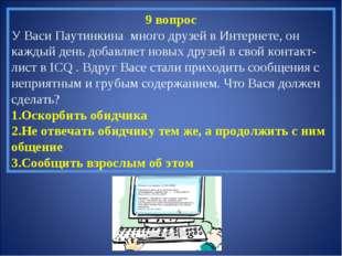 9 вопрос У Васи Паутинкина много друзей в Интернете, он каждый день добавляет