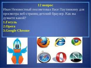 12 вопрос Иван Неизвестный посоветовал Васе Паутинкину для просмотра веб-стра