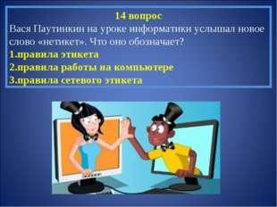 14 вопрос Вася Паутинкин на уроке информатики услышал новое слово «нетикет».