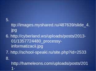 5. ttp://images.myshared.ru/487639/slide_4.jpg 6. http://cyberland.ws/uploads