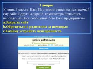 1 вопрос Ученик 3 класса Вася Паутинкин зашел на незнакомый ему сайт. Вдруг н