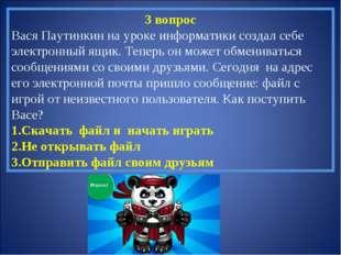 3 вопрос Вася Паутинкин на уроке информатики создал себе электронный ящик. Те