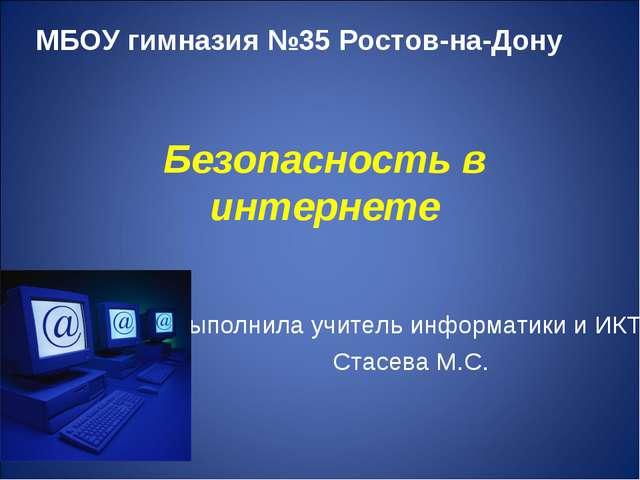 Безопасность в интернете Выполнила учитель информатики и ИКТ Стасева М.С. МБО...