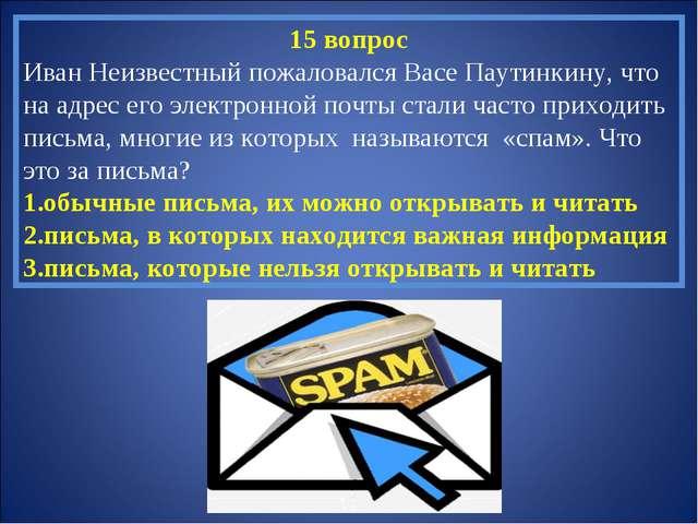 15 вопрос Иван Неизвестный пожаловался Васе Паутинкину, что на адрес его элек...