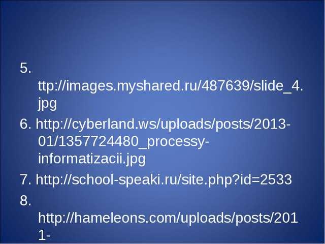 5. ttp://images.myshared.ru/487639/slide_4.jpg 6. http://cyberland.ws/uploads...
