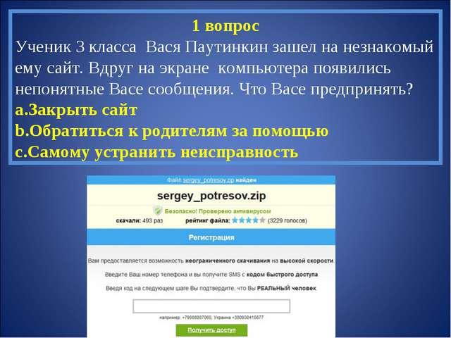1 вопрос Ученик 3 класса Вася Паутинкин зашел на незнакомый ему сайт. Вдруг н...