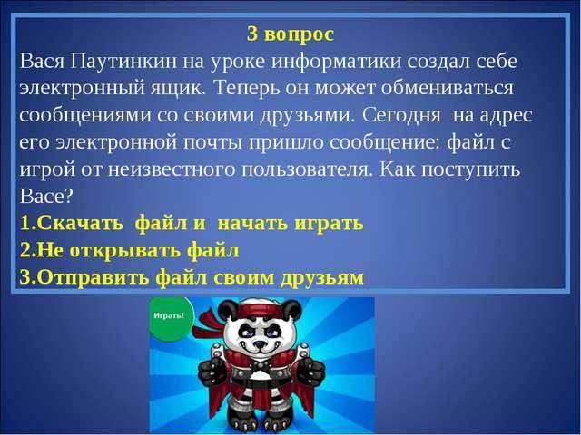 3 вопрос Вася Паутинкин на уроке информатики создал себе электронный ящик. Те...