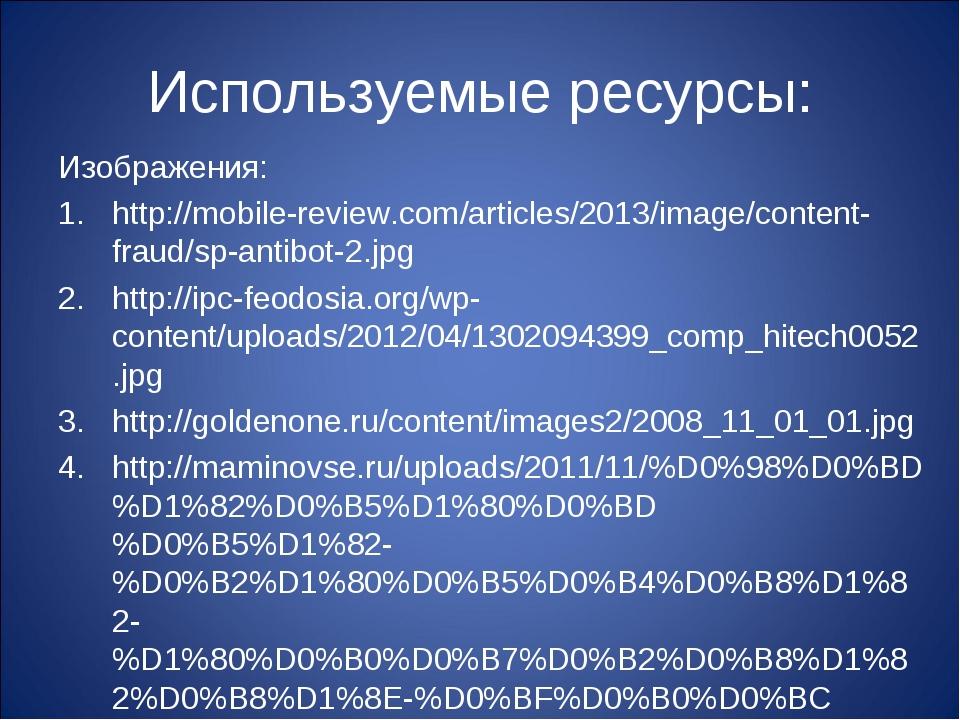 Используемые ресурсы: Изображения: http://mobile-review.com/articles/2013/ima...