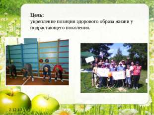 Цель: укрепление позиции здорового образа жизни у подрастающего поколения. 2.
