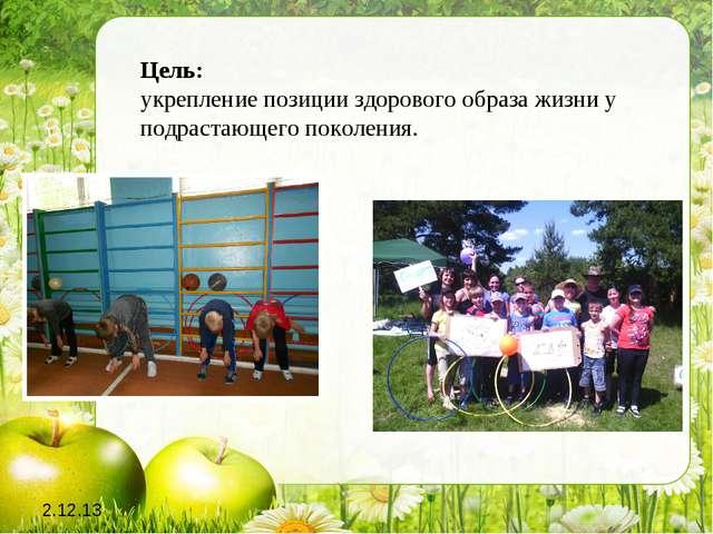 Цель: укрепление позиции здорового образа жизни у подрастающего поколения. 2....