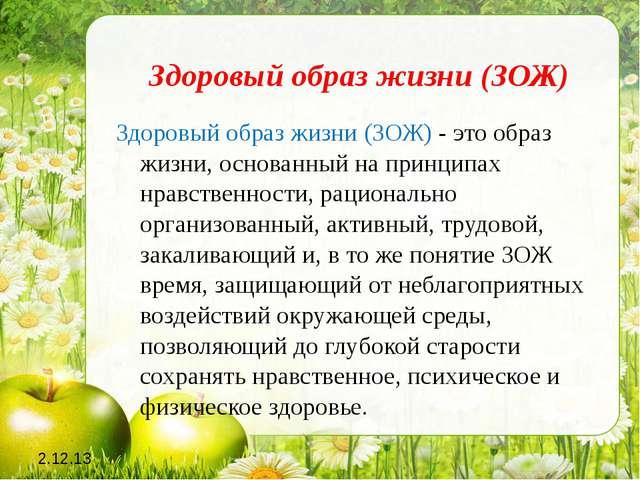 Здоровый образ жизни (ЗОЖ) Здоровый образ жизни (ЗОЖ) - это образ жизни, осно...