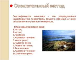 Географическое описание – это упорядоченная характеристика территории, объект