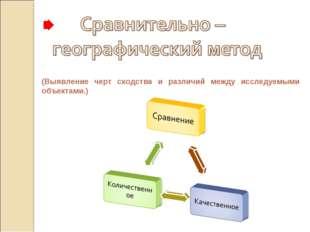 (Выявление черт сходства и различий между исследуемыми объектами.)