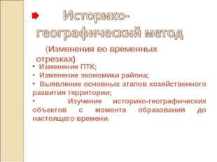 (Изменения во временных отрезках) Изменение ПТК; Изменение экономики района;
