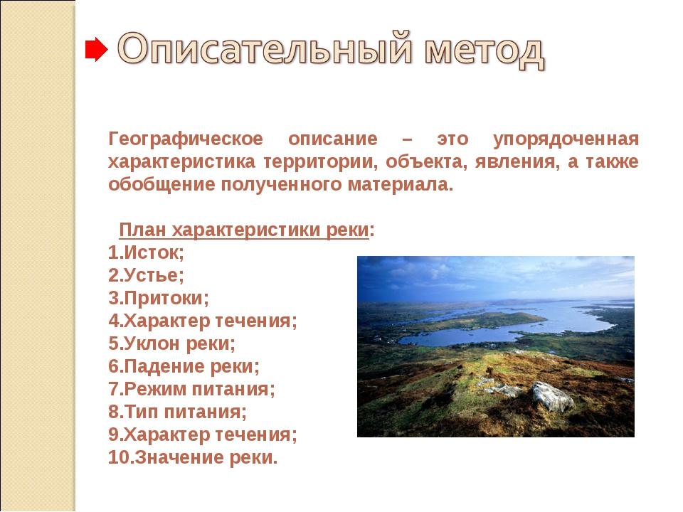 Географическое описание – это упорядоченная характеристика территории, объект...