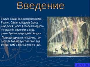 Якутия- самая большая республика России. Самая холодная. Здесь находится Пол