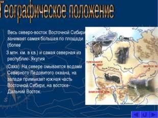 Весь северо-восток Восточной Сибири занимает самая большая по площади (более