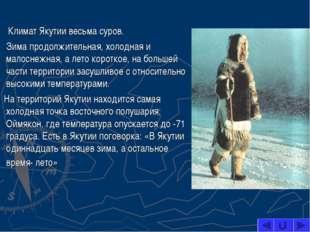 Климат Якутии весьма суров. Зима продолжительная, холодная и малоснежная, а