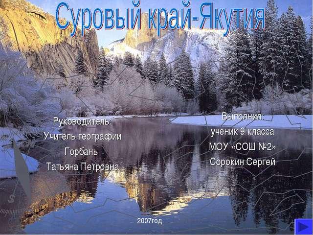 Выполнил: ученик 9 класса МОУ «СОШ №2» Сорокин Сергей 2007год Руководитель: У...