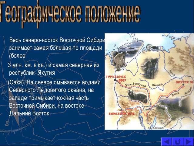 Весь северо-восток Восточной Сибири занимает самая большая по площади (более...