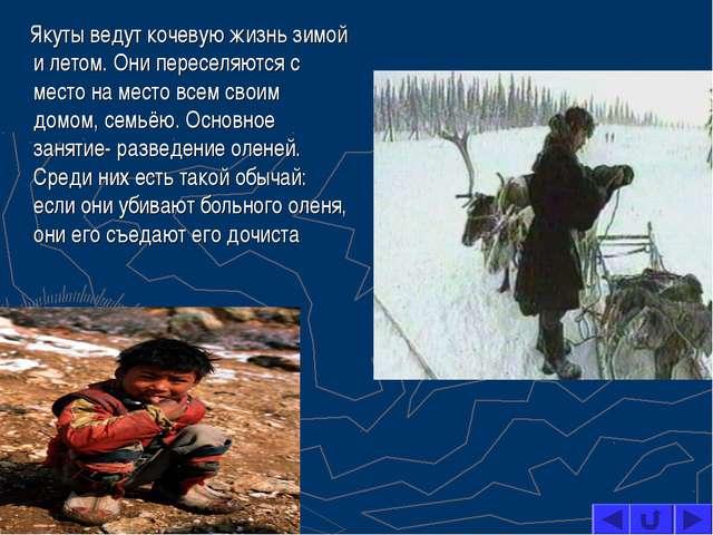 Якуты ведут кочевую жизнь зимой и летом. Они переселяются с место на место в...