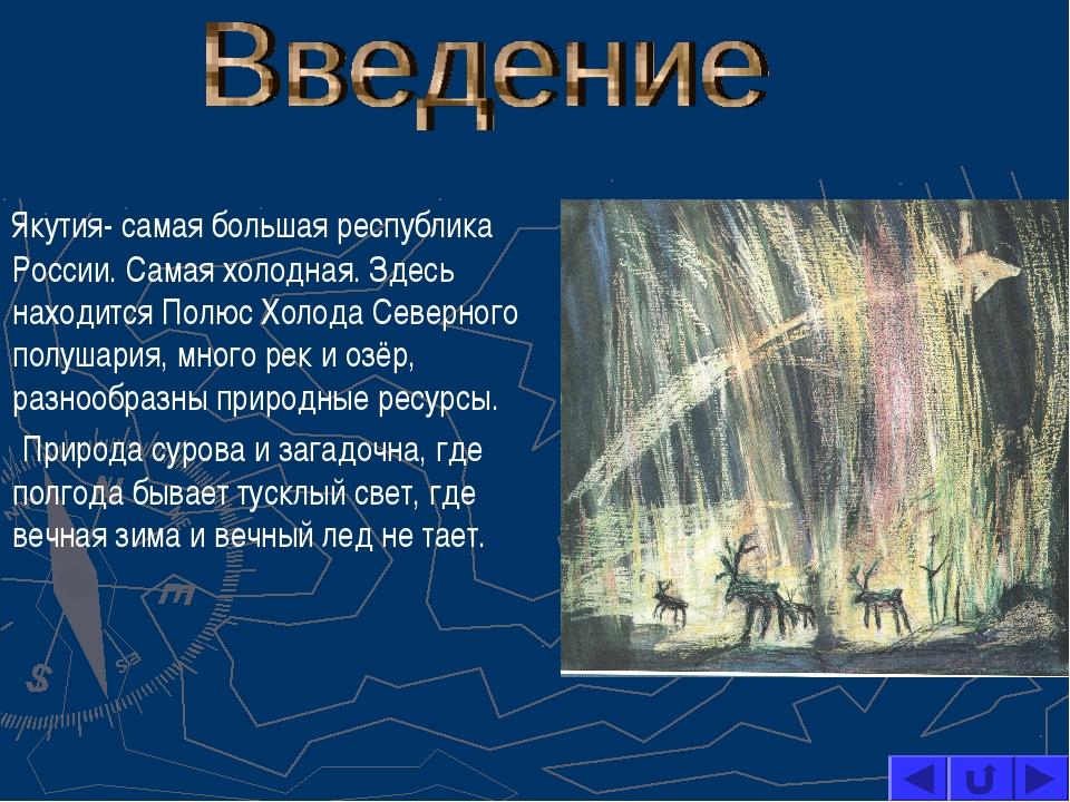 Якутия- самая большая республика России. Самая холодная. Здесь находится Пол...