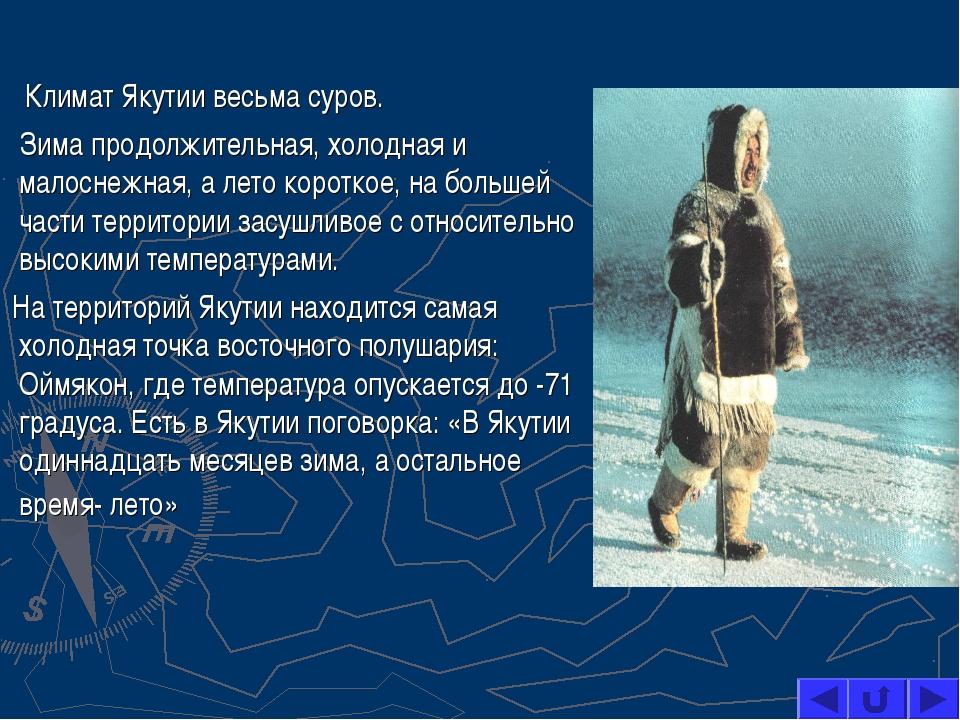 Климат Якутии весьма суров. Зима продолжительная, холодная и малоснежная, а...