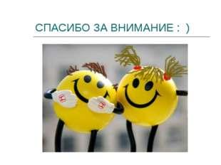 СПАСИБО ЗА ВНИМАНИЕ : )