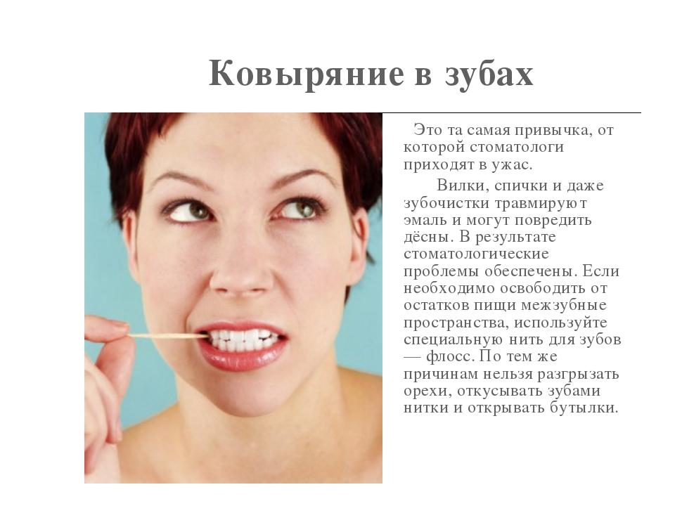 Как вытащить остатки еды из зубов