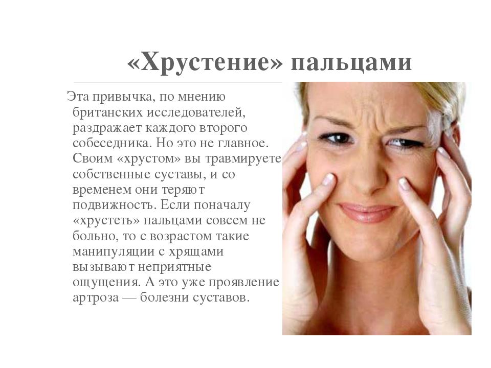 «Хрустение» пальцами Эта привычка, по мнению британских исследователей, раздр...