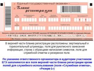 В верхней части бланка регистрации расположены: вертикальный и горизонтальный
