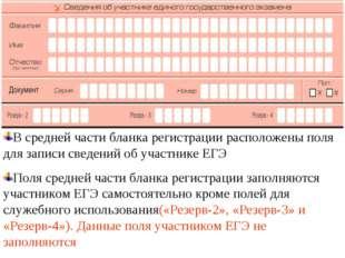 В средней части бланка регистрации расположены поля для записи сведений об уч