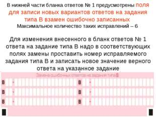 В нижней части бланка ответов № 1 предусмотрены поля для записи новых вариант