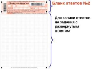 Бланк ответов №2 Для записи ответов на задания с развернутым ответом