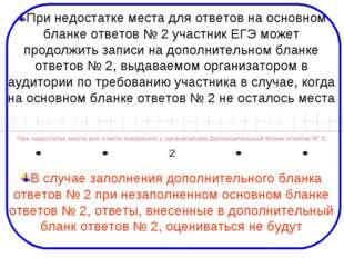 При недостатке места для ответов на основном бланке ответов № 2 участник ЕГЭ