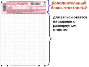 Дополнительный бланк ответов №2 Для записи ответов на задания с развернутым о