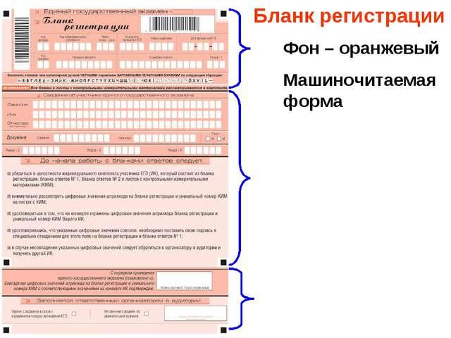 Бланк регистрации Фон – оранжевый Машиночитаемая форма
