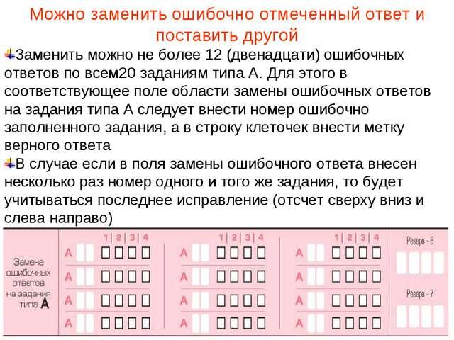 Можно заменить ошибочно отмеченный ответ и поставить другой Заменить можно не...