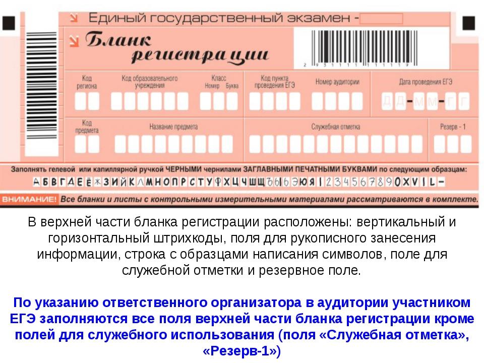 В верхней части бланка регистрации расположены: вертикальный и горизонтальный...