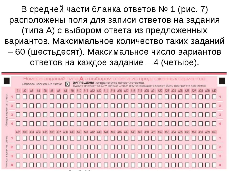 В средней части бланка ответов № 1 (рис. 7) расположены поля для записи ответ...