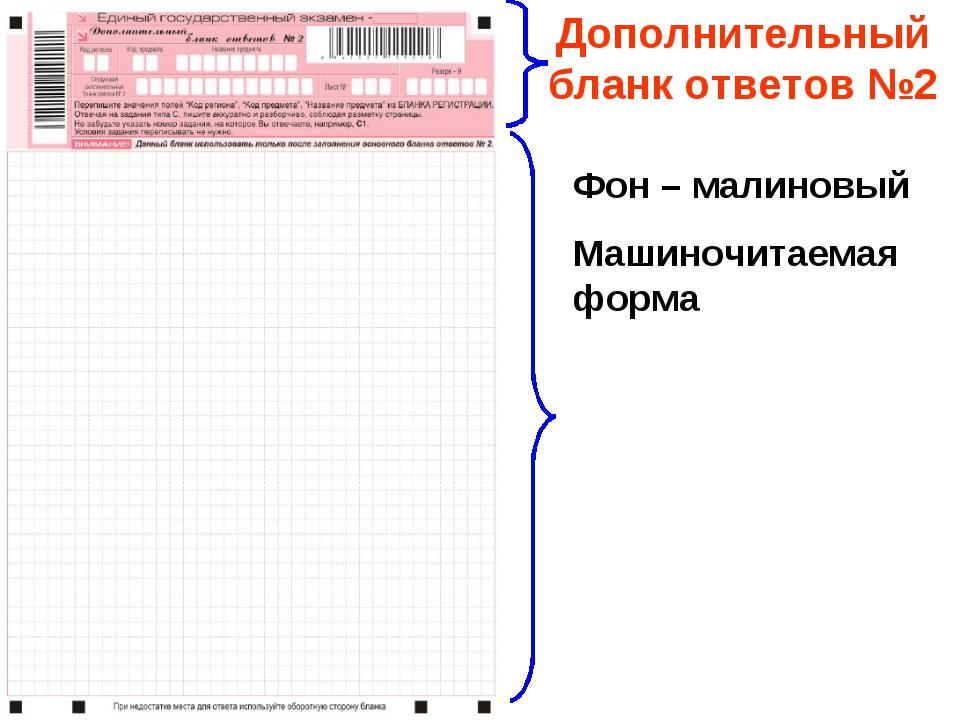 Дополнительный бланк ответов №2 Фон – малиновый Машиночитаемая форма