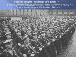 Морской спецназ Черноморского флота - 4 Боевые действия отряда дальней развед