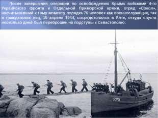 После завершения операции по освобождению Крыма войсками 4-го Украинского фро