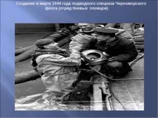 Создание в марте 1944 года подводного спецназа Черноморского флота (отряд бое