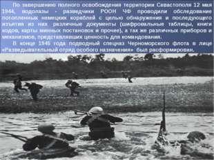 По завершению полного освобождения территории Севастополя 12 мая 1944, водола