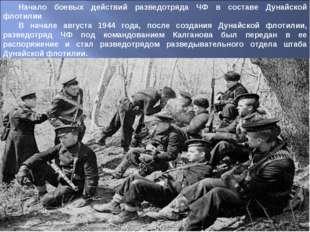 Начало боевых действий разведотряда ЧФ в составе Дунайской флотилии В начале