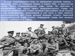 В ходе продолжавшихся боев по завершению разгрома немецко – румынских войск н