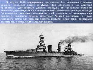 24 августа 1944, поддерживая наступление 3-го Украинского фронта, корабли фло